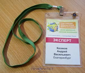 Эксперт Казаков