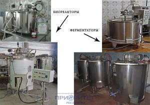 Биореакторы и ферментаторы