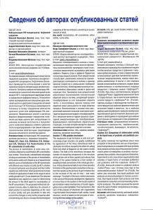 Резюме к статье о преимуществах Эуфлорина плюс