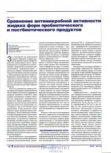 Статья о преимуществах Эуфлорина плюс, стр. 1