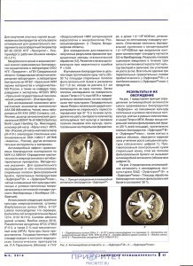 Статья о преимуществах Эуфлорина плюс - стр.2