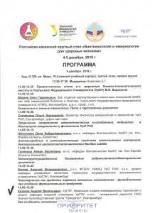 Программа (первая часть)