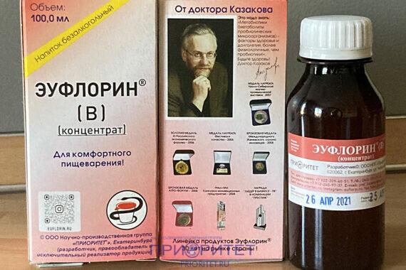 Эуфлорин (В) с фото доктора Казакова