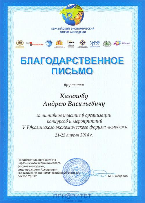 Благодарственное письмо Казакову