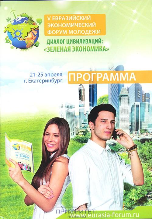 Инновационная Евразия
