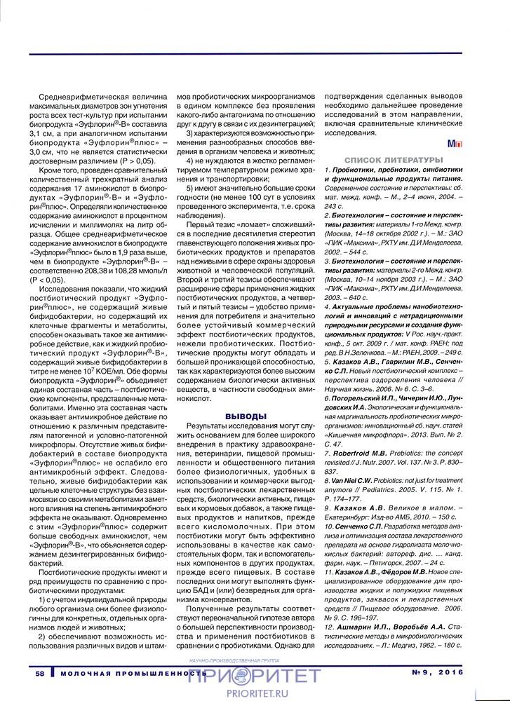 Статья о преимуществах Эуфлорина плюс - стр.3