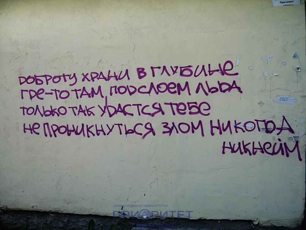 Надпись на стене дома