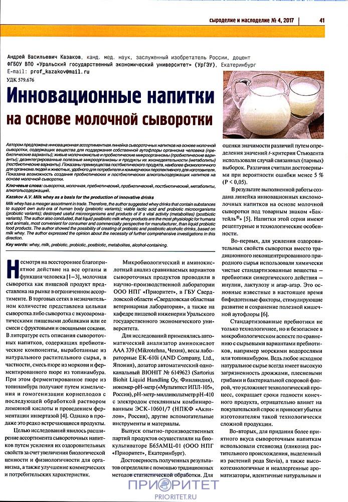 Статья-ВАК 2-с.2-веб
