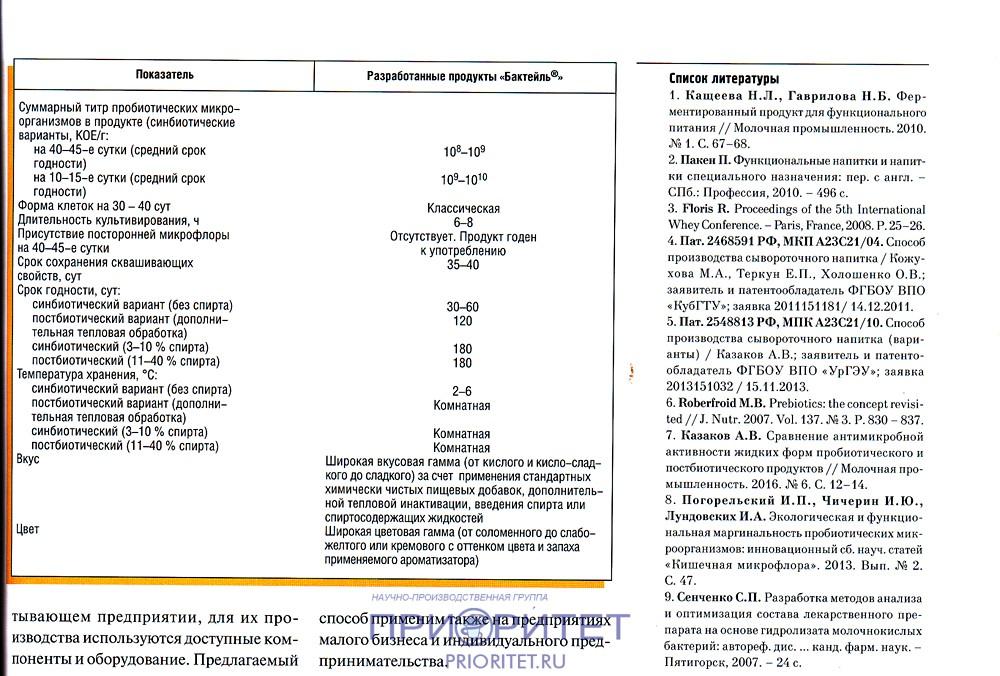 Статья-ВАК-2-с.4-веб