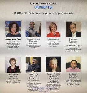 Скоро Евразийский инновационный форум