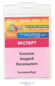 доктор Казаков - эксперт Форума
